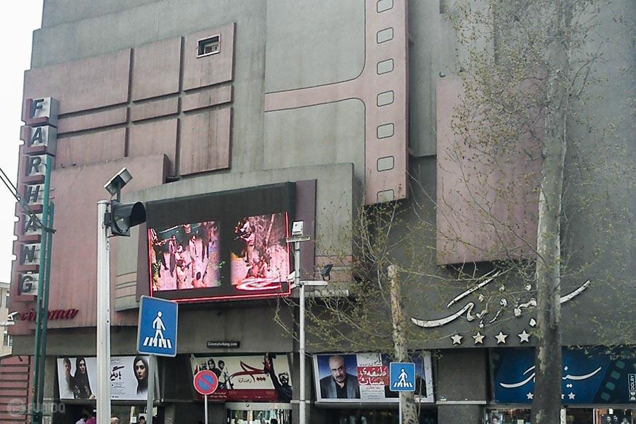 سینما فرهنگ