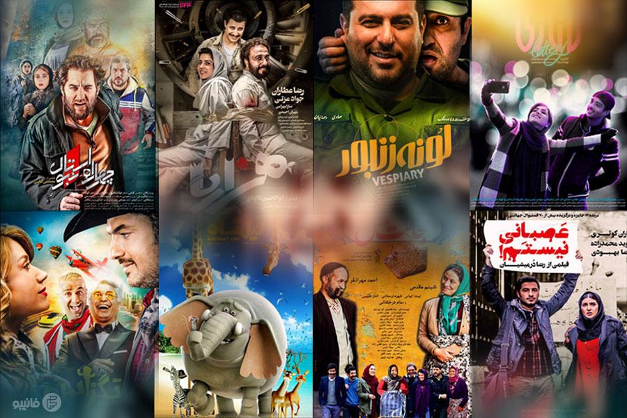 پرفروش ترین فیلم های ایرانی 97