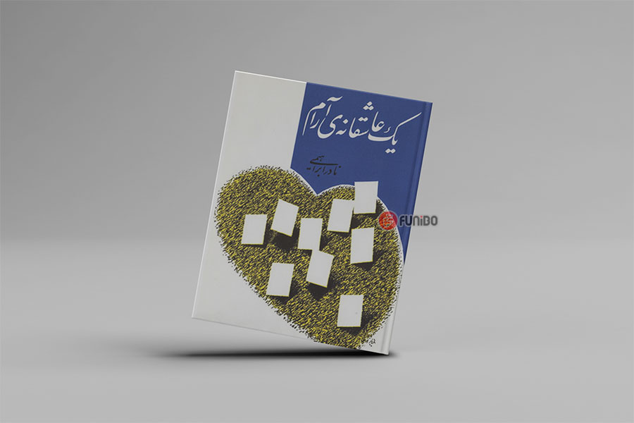 رمان عاشقانه یک عاشقانه آرام