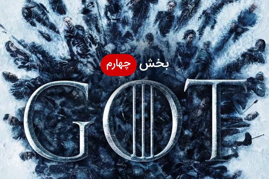 بازیگران گیم اف ترونز - 100 شخصیت برتر سریال بازی تاج و تخت (بخش چهار)