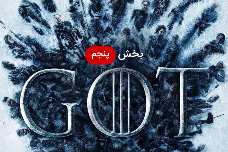بازیگران گیم اف ترونز - 100 شخصیت برتر سریال بازی تاج و تخت (بخش پنجم و آخر)