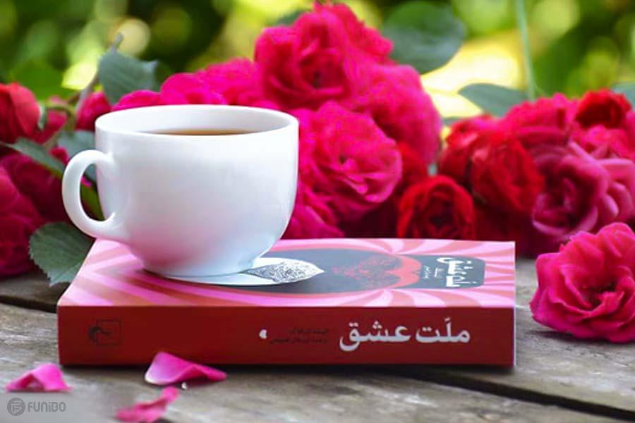 کتاب ملت عشق - روایت الیف شافاک از داستان شمس و مولانا را بشنوید