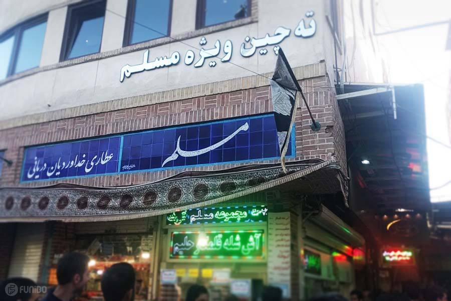 رستوران مسلم - شعبهها، قیمت غذاها و آدرس و مسیر دسترسی آسان